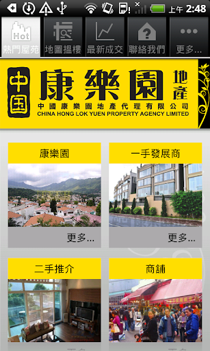 【免費財經App】中國康樂園地產-APP點子