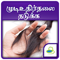 Hair fall Control Tips, Guide & Treatment - Tamil download