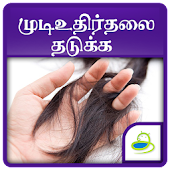 Hair fall Control Tips, Guide & Treatment - Tamil