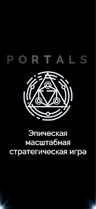 Portals: тактический 2D шутер 1.7