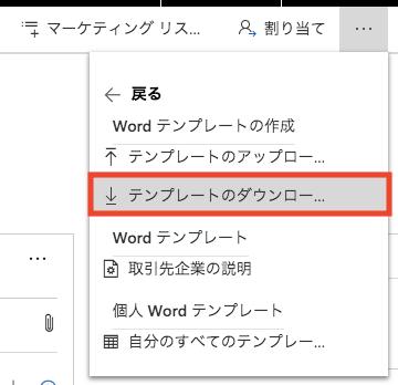 Wordテンプレートのダウンロード