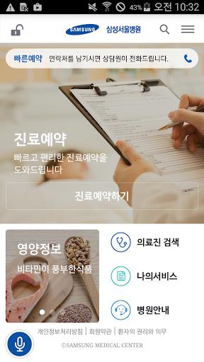 삼성서울병원 통합앱