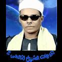 تلاوات الشيخ الكلحي 2 icon