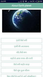Space Facts in Hindi (अंतरिक्ष के रोचक तथ्य) - náhled