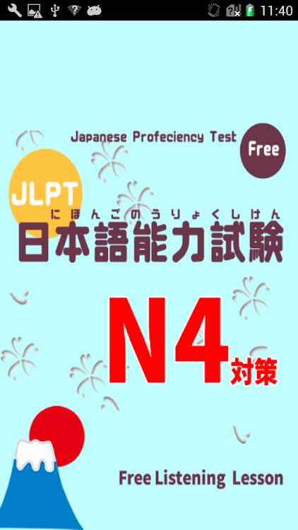 Japanese language test N4Listening Training – (Android Apps