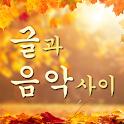 글과음악사이 - 좋은글,동기부여,생활백서 icon