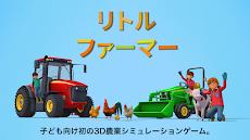 """""""リトル ファーマー (Little Farmers)のおすすめ画像1"""