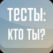 Game Тесты: Кто ты? APK for Windows Phone