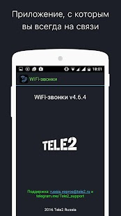 WiFi-звонки- screenshot thumbnail