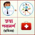 ছবিসহ স্বাস্থ্য টিপস - Health Tips Bangla icon