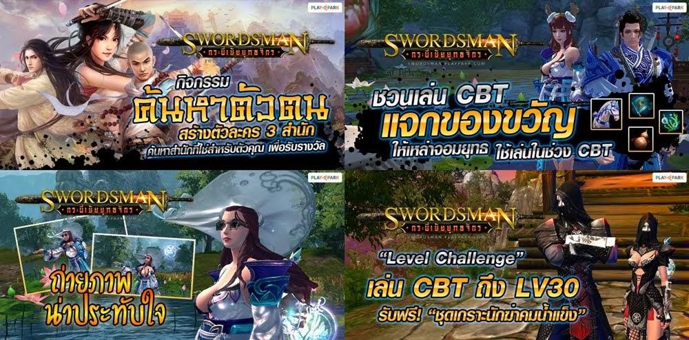 Swordsman CBT