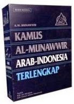 Kamus Al-Munawwir Arab – Indonesia | RBI