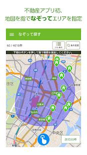 SUUMO(スーモ) - 賃貸・マンション・一戸建て・不動産- screenshot thumbnail