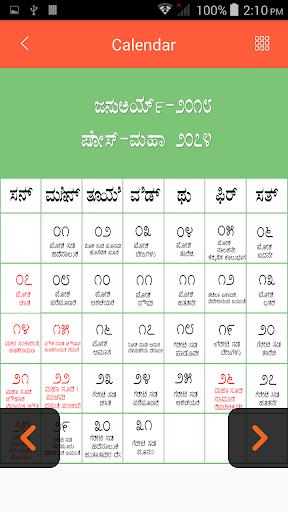 Kannada Calendar 2018 Apk Download 2