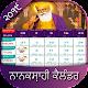 NanakShahi Calendar 2019 for Android