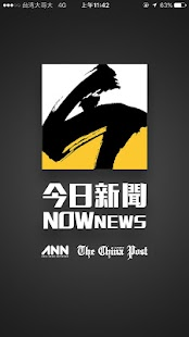 NOWnews今日新聞 - náhled