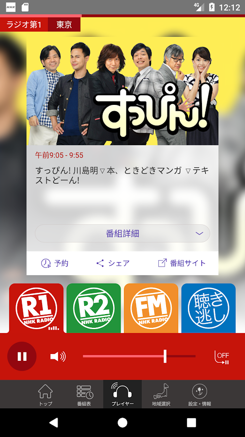 NHK Radio RADIRU*RADIRU- screenshot