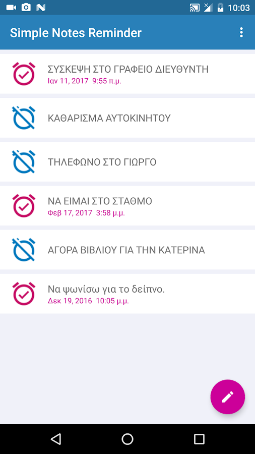Simple Notes Reminder - στιγμιότυπο οθόνης