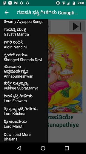 u0c95u0ca8u0ccdu0ca8u0ca1 u0cadu0c95u0ccdu0ca4u0cbf u0c97u0cc0u0ca4u0cc6u0c97u0cb3u0cc1-More than 100 Kannada God Song 2.0 screenshots 2