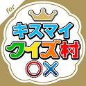 キスマイクイズ村 for Kis-My-Ft2 icon