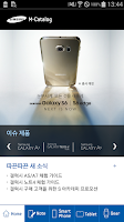 Screenshot of Samsung Mobile Catalog