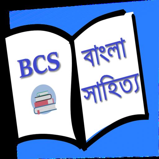 BCS প্রস্তুতি বাংলা সাহিত্য