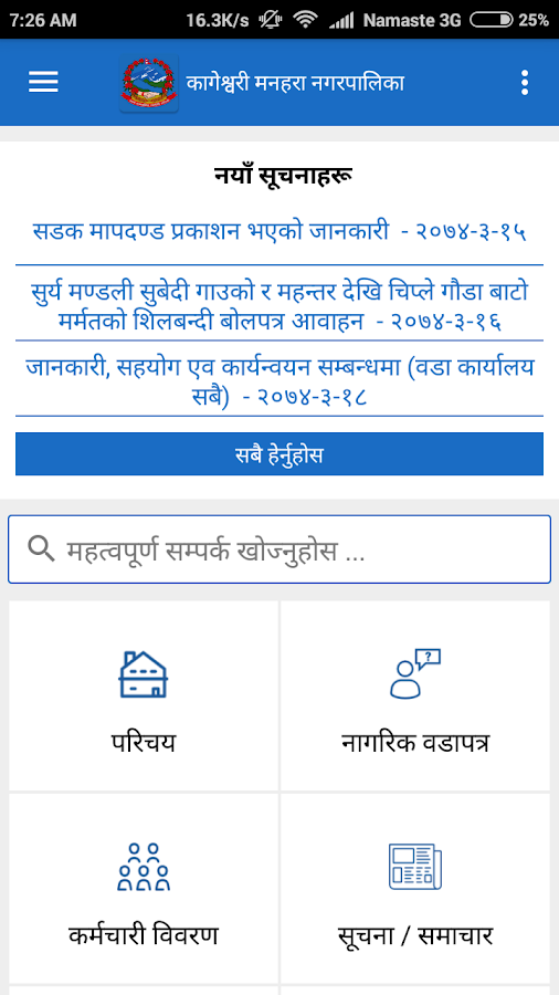 Kageshwori Manohara Municipality- screenshot