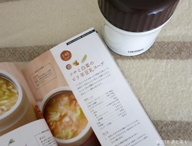 ツナと白菜のピリ辛豆乳スープ