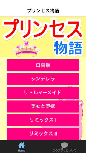 プリンセス物語|玩益智App免費|玩APPs