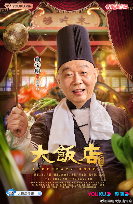 Legendary Hotel / Mukden Hotel China Web Drama