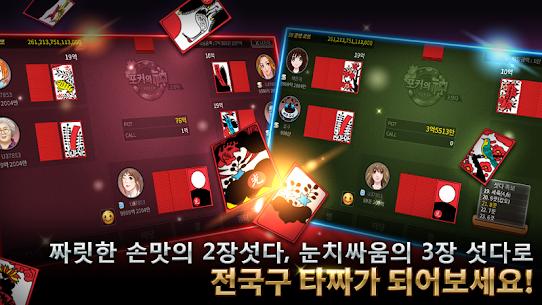 포커의 신 : 7포커, 섯다, 바카라, 홀덤, 바둑이, 슬롯 App Latest Version Download For Android and iPhone 2
