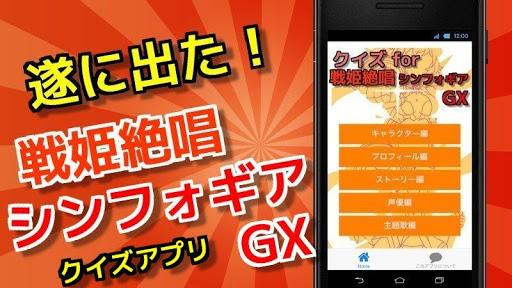 クイズ for 戦姫絶唱シンフォギアGX 無料クイズアプリ