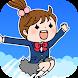 空を跳ねる少女 - Androidアプリ
