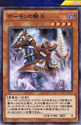 デーモンの騎兵