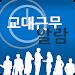 교대근무알람 icon