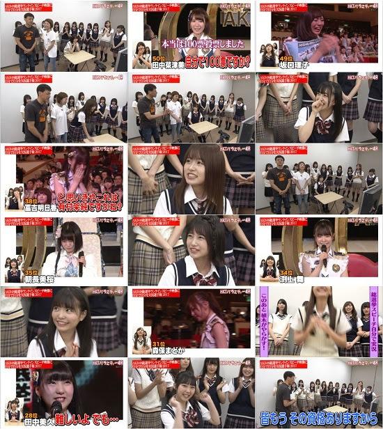 (TV-Variety)(720p) HKT48 – HKTバラエティー48 ep63 170827