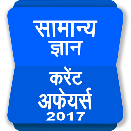 GK Current Affair 2017 Hindi