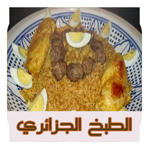 الطبخ الجزائري (بدون النت)