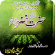 Hazrat Khizar (A.S) Ke Waqiyat (app)