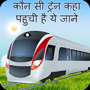Train Live Status PNR Status & Train Location Info