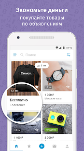 Download Юла – объявления поблизости for Windows Phone apk screenshot 1