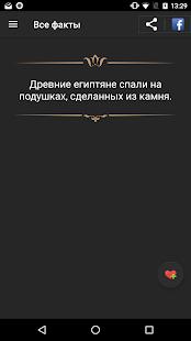10000 Фактов - náhled
