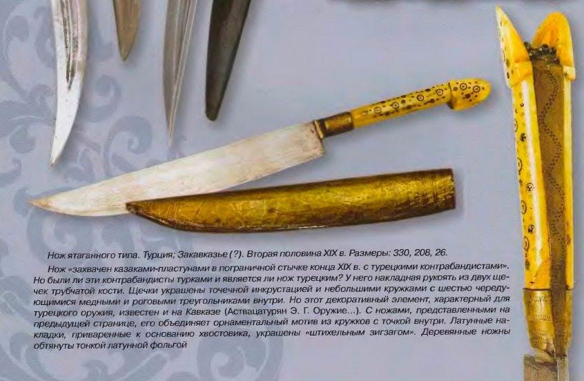 ятаганный-нож-турецкий-18-19-век-