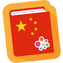 Chinese Phrasebook (Mandarin)