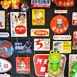 Mandarake collectables shop in Nakano in Tokyo, Tokyo, Japan