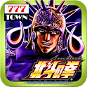 [777TOWN]パチスロ北斗の拳(2011) 軽量版 icon