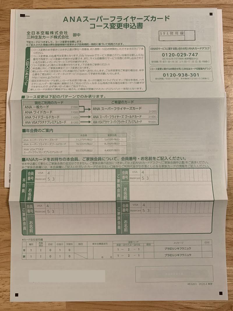 SFCカード コース変更申込書