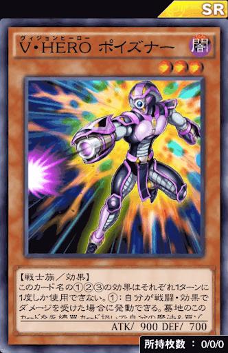 V・HEROポイズナー