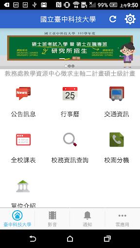 臺中科技大學