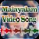 Malayalam Video Songs New + Hit HD : മലയാളം വിഡിയോ APK